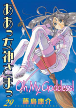 Image: Oh My Goddess! Vol. 29 SC  - Dark Horse