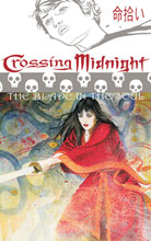 Image: Crossing Midnight Vol. 03: The Sword in the Soul SC  - DC Comics