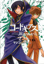 Image: Code Geass: Lelouch of the Rebellion Vol. 02 SC  - Bandai Entertainment Inc