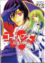 Image: Code Geass: Lelouch of the Rebellion Vol. 03 GN  - Bandai Entertainment Inc