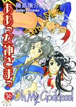 Image: Oh My Goddess! Vol. 36 SC  - Dark Horse