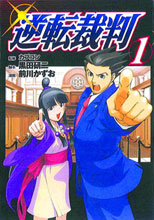 Image: Phoenix Wright: Ace Attorney Vol. 01 SC  - Kodansha Comics