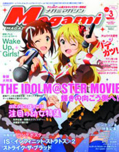 Image: Megami #170 (July 2014) - Tohan Corporation