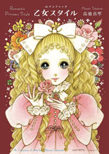 Image: Romantic Princess Style Collection: Art by Macoto Takahashi  - Pie Books