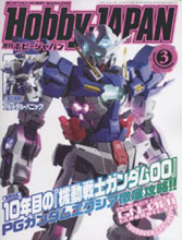 Image: Hobby Japan  (June 2018) - Tohan Corporation
