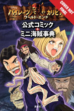 Image: Disney Manga: Pirates of the Caribbean at World's End GN  - Tokyopop