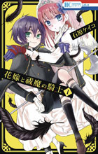 Image: Bride & Exorcist Knight Vol. 01 GN  - Seven Seas Entertainment LLC