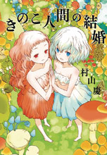 Image: Mushroom Girls in Love GN  - Seven Seas Entertainment LLC