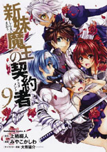 Image: Testament of Sister New Devil Vol. 09 GN  - Seven Seas Entertainment LLC