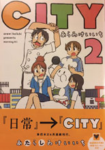 Image: City Vol. 02 GN  - Vertical Comics