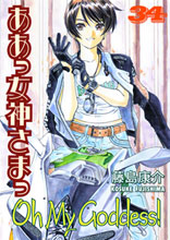 Image: Oh My Goddess! Vol. 34 SC  - Dark Horse