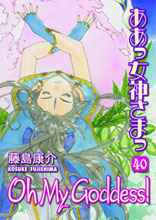 Image: Oh My Goddess Vol. 40 SC  - Dark Horse
