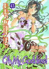 Image: Oh My Goddess! Vol. 43 SC  - Dark Horse Comics