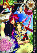 Image: Alice in the Country of Clover: Cheshire Cat Waltz Vol. 07 SC  - Seven Seas Entertainment LLC