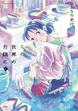 Image: In This Corner of the World GN  - Seven Seas Entertainment LLC
