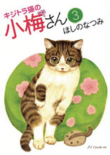 Image: Plum Crazy Tales of Tiger Striped Cat Vol. 03 GN  - Seven Seas Entertainment LLC