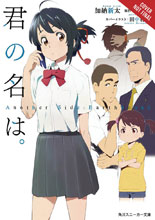 Image: Your Name: Another Side Earthbound Light Novel HC  - Yen On