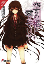 Image: Empty Box & Zeroth Maria Light Novel Vol. 01  - Yen On
