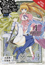Image: Is It Wrong Try Pick Up Girls in Dungeon? Sword Oratoria Vol. 01 GN  - Yen Press