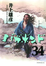 Image: Vagabond Vol. 34 SC  - Viz Media LLC