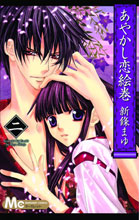 Image: Demon Love Spell Vol. 02 SC  - Viz Media LLC