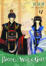 Image: Bride of the Water God Vol. 17 SC  - Dark Horse Comics
