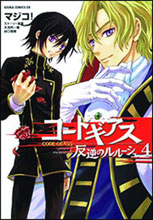 Image: Code Geass: Lelouch of the Rebellion Vol. 04 GN  - Bandai Entertainment Inc