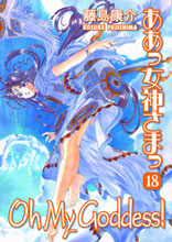 Image: Oh My Goddess! Vol. 18 SC  - Dark Horse