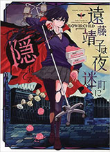 Image: Hungry for You: Endo Yasuko Stalks Night Vol. 01 GN  - Seven Seas Entertainment LLC