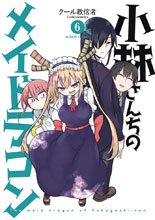 Image: Miss Kobayashi's Dragon Maid Vol. 06 GN  - Seven Seas Entertainment LLC
