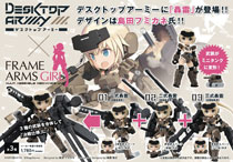 Image: Desktop Army Frame Arms Girl KT-321F 3-Piece Display Rampo Series  - Megahouse Corporation
