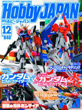 Image: Hobby Japan #538 (Apr 2014) - Tohan Corporation