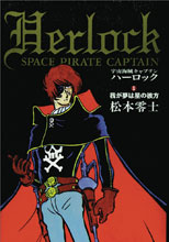 Image: Captain Harlock Classic Collection GN  - Seven Seas Entertainment LLC