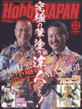 Image: Hobby Japan  (Apr 2018) - Tohan Corporation
