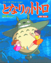 Image: This is Animation: Neighbor Totoro SC  (Japanese text)
