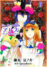Image: Alice in the Country of Joker: Circus and Liar's Game Vol. 06 SC  - Seven Seas Entertainment LLC