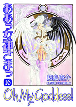Image: Oh My Goddess! Vol. 16 SC  - Dark Horse
