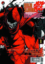 Image: Ninja Slayer Kills Vol. 01 SC  - Kodansha Comics