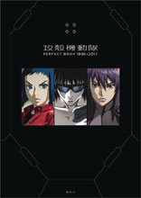 Image: Ghost in Shell Readme 1995-2017 HC  - Kodansha Comics