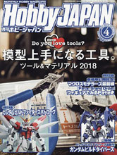 Image: Hobby Japan  (September 2018) - Tohan Corporation