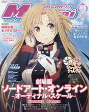 Image: Megami  (September 2018) - Tohan Corporation