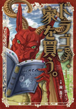 Image: Dragon Goes House Hunting Vol. 01 GN  - Seven Seas Entertainment LLC