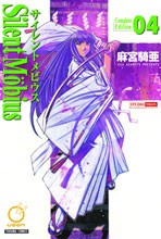 Image: Silent Mobius Complete Edition Vol. 04 SC  - Udon Entertainment Corp