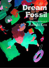 Image: Dream Fossil: Complete Stories of Satoshi Kon GN  - Vertical Comics