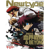 Image: Newtype  (May 2018) - Tohan Corporation