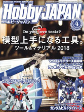 Image: Hobby Japan  (August 2018) - Tohan Corporation