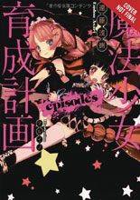 Image: Magical Girl Raising Project Light Novel Vol. 04 SC  - Yen On