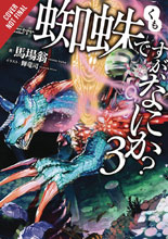 Image: So I'm a Spider, So What Light Novel Vol. 03 SC  - Yen On
