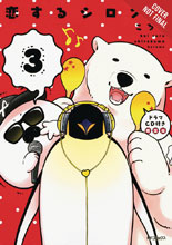 Image: Polar Bear in Love Vol. 03 GN  - Yen Press