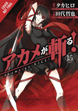 Image: Akame Ga Kill! Vol. 15 GN  - Yen Press
